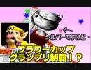 【ムワァァァ】マリオカート64全カップ制覇を目指します!【フラワーカップ編】
