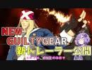 【ギルティギア】NEW GUILTY GEAR新キャラ発表!トレーラー第3弾公開【結月ゆかり】【ゆっくり】【ボイスロイド】【GUILTYGEAR】