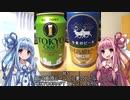 茜ちゃんと葵ちゃんのおビール動画#5 銀河高原ビール 小麦のビール TOKYOCRAFT ケルシュスタイル