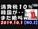 【海外の反応】消費税10%スタート!韓国「旅行やキムチは…」台風18号上陸でまた絶叫か?