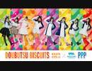 どうぶつビスケッツ×PPP 「け・も・の・だ・も・の」MV(ショート ver.)