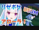 【ポケモンUSUM】終始やたらテンションの高いリゼ・ヘルエスタ【Part1まとめ】