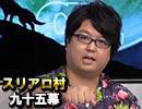 【クイズ法人カプリティオ】麻雀プロの人狼 スリアロ村:第九十五幕(下)