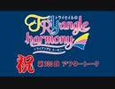 TrySailのTRYangle harmony 第300回アフタートーク