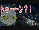 #2【Dead by Daylight:Switch版*まいと】人生初のホラゲー、始めました。