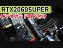 【自作PCニート】ビデオカードRTX2060SUPERを取り付けるおっ!!