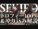 【SEKIRO-隻狼-】トロフィー100%&やり込み解説【実況】Part2