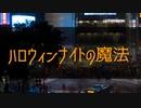 【KAITO帯人ルカルキ】ハロウィンナイトの魔法【オリジナル曲】