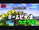 【Minecraft】あったかホームビデオマイクラ #4