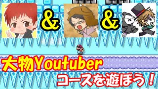 【実況】大物Youtuber赤髪のともさん、牛沢さん、レトルトさんのコースがめっちゃ面白い!スーパーマリオメーカー2 世界のコース