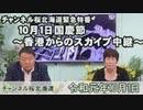 【緊急特番】10月1日 国慶節~香港からのスカイプ中継[R/10/1]