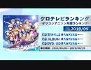 アニソンランキング 2019年9月【ケロテレビランキング】