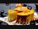 ミキサーで簡単キャラメルパンプキンチーズケーキ pumpkin cheesecake