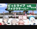 どっとライブマイクラサーバー9月まとめ【前編】