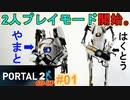 【ポータル2/coopプレイ実況】2人で紐解く空間パズル #1