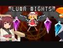 現役女子小学生が遊ぶ『Touhou Luna Nights』part9【VOICEROID実況】