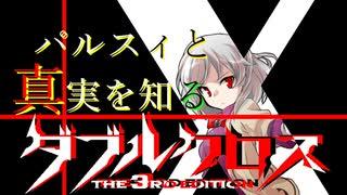 【DX3rd】パルスィと真実を知るダブルクロスPart3