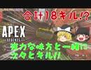 【ゆっくり実況】シーズン2ラストでデスボックス量産!?【APEX LEGENDS】