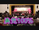 東海大福岡高校の光GENJI「勇気100%」!!吹奏楽!!2019トヨタ自動車九州スプリングフェスタ!!ありがとう忍たま乱太郎!!