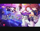 【銀河鉄道999】ミルキィウェイ61 次回予告【パロディ】