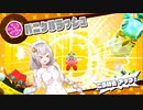 【VOICEROID実況】あかりちゃんのスターアライズ 修行part6 【星のカービィ スターアライズ】