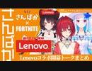 【さんばか】案件でもブレない個性的すぎる挨拶まとめ【on Lenovo】