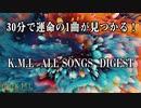 【作業用BGM】 K.M.L  ALL  SONGS  DIGEST