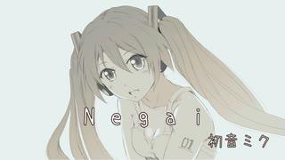 Negai  /  初音ミク