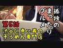 第5話「渋谷区恵比寿駅のそうめん専門店 ふわふわ釜玉そうめん」〜独身男のまったりごはん〜