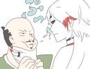 【手描き】おだのぶと人類悪でキス唾【トレス】