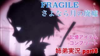 □■FRAGILE~さよなら月の廃墟~を実況プレイ part8【姉弟実況】