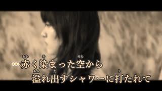 【ニコカラ】空の青さを知る人よ《あいみょん》(Off Vocal)±0