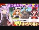 【東方キャノンボール】このゲームマジで尊い!! part1