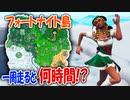 【FORTNITE】新マップを前に島一周走る!何時間かかるか検証してみた【フォートナイト】