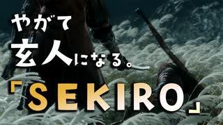 【SEKIRO-隻狼-】やがて玄人になる。【弦一郎リベンジ】実況(2)