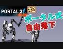 【ポータル2/coopプレイ実況】2人で紐解く空間パズル #2