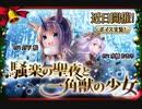 【神バハ】 騒楽の聖夜と一角獣の少女