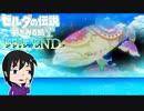 最終回【ゼルダの伝説 夢をみる島・初見実況】絶海碧譚、献奏夢境。島唄は風となりて、無辺の青天舞泳ぐ。