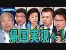 【拉致問題アワー #448】日本外交に進展はあるか? / 日米はまた北に騙されるのか?[R1/10/2]