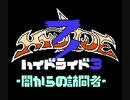 ハイドライド3(FC版)