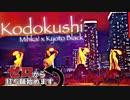 【サイリウムダンス】Kodokushi(孤独死)【ゼロ打ち】