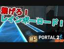 【ポータル2/coopプレイ実況】2人で紐解く空間パズル #5