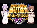 ゆかり&ささらの聖闘士星矢 黄金伝説Perfect Edition【Part7】