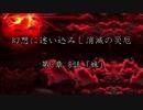 【東方×金色のガッシュ!!】幻想に迷い込みし消滅の災厄 第3章 8話「妹」