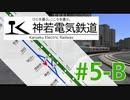 【A列車で行こう9 version5.0】神若電気鉄道 第5回-B 快速はまとめるもの