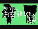お空飛びたい11【WarThunderゆっくり実況】