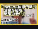 『misono体調不調で活動を制限 病気公表へ』についてetc【日記的動画(2019年10月02日分)】[ 185/365 ]
