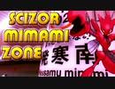 SCIZOR MIMAMI ZONE【大変な途中下車シリーズ】