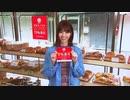 西野七瀬さんのキャッシュレス・ポイント還元事業CM「パン屋さん」篇