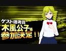 【MMD杯ZERO2】木風公子 様【ゲスト告知】